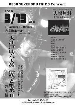 20190313uchisaiwacho.jpg
